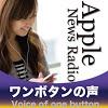 ポッドキャスト編集の極意を伝授!ワンボタンの声&AppleCLIP公開収録|Mac