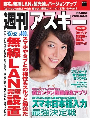 週刊アスキー9/2号 No992(8月18日発売)