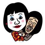 ダメよ〜ダメダメ。日本エレキテル連合のスタンプ登場。朱美ちゃんいいじゃないの〜