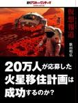 仮想報道~20万人が応募した火星移住計画は成功するのか? 週刊アスキー・ワンテーマ|電子書籍