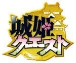 美少女化したお城で戦う『城姫クエスト』 攻略wikiが電撃オンラインで公開