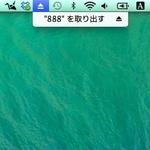 Macのメニューバーに光学式メディアの取り出しボタンを表示させる方法