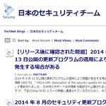 8月13日のWindows更新プログラム問題の対処方法をMSが案内