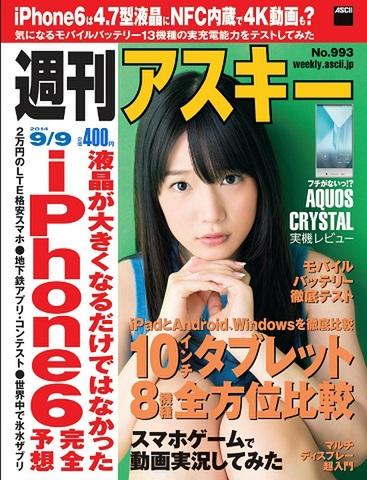 週刊アスキー9/9号 No993(8月26日発売)
