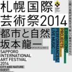 札幌国際芸術祭2014開催中!「都市がメディアとなって表現する」芸術の祭典