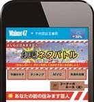 地域密着情報アプリ『Walker47』で芸人お題ネタバトルの傑作発表