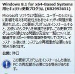 MSがWindows更新プログラムを公開、13日の起動トラブル問題に対処
