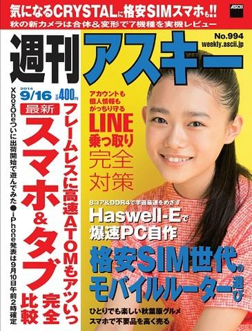 週刊アスキー9/16号 No994(9月2日発売)