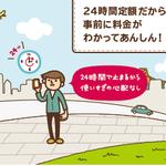 """ハワイで1日980円でLTEが使える! ドコモ""""海外1dayパケ""""が値下げ"""