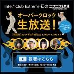 ジサトラメンバーが出演するインテルOCイベント 9月6日は秋葉原に集合!