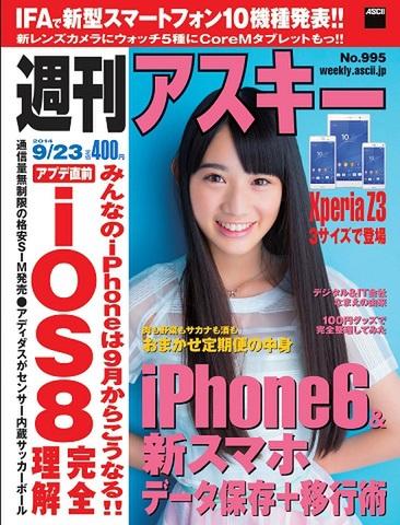 週刊アスキー9/23号 No995(9月9日発売)