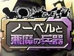 トキラビ:新イベント『ノーベルと悪魔の兵器』9/9より開幕!