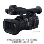 4K/60pで動画撮影できるハイエンドビデオカメラをパナソニックが発売