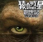映画史に残る『猿の惑星:創世記(ジェネシス)』 が本日9/19夜9時からTV初