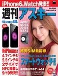 週刊アスキー9/30号 No996(9月16日発売)