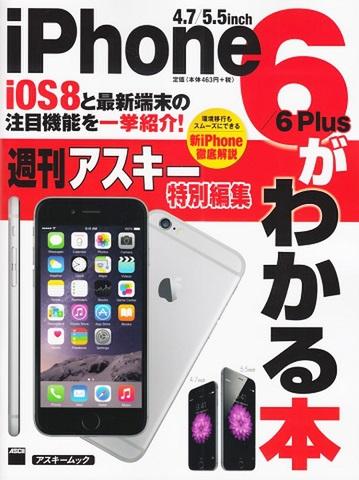 アスキームック『iPhone6/6 Plusがわかる本』(9月19日発売)