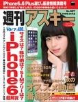 週刊アスキー10/7号 No997(9月23日発売)
