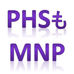 PHSからiPhoneにMNP!PHSとスマホ間でMNPとSMSが実現