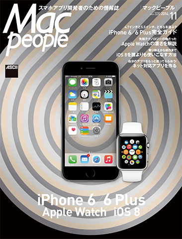 MacPeople11月号(9月29日発売)