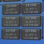 2万円台はおろか1万円台の8.1タブレットが作れそうな新Atomに期待が高まりまくる