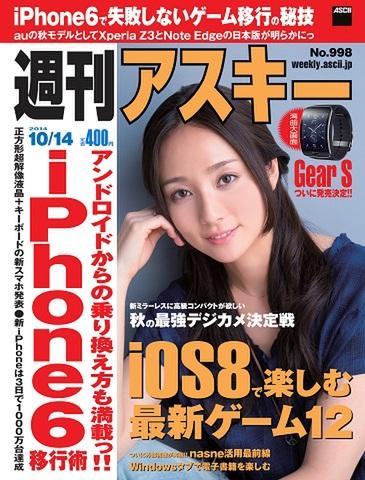 週刊アスキー10/14号 No998(9月30日発売)