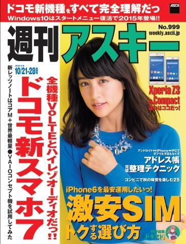 週刊アスキー10/21・28合併号 No999(10月7日発売)