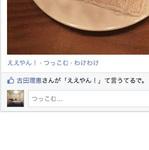 """Facebookで""""ええやん!""""を押そう 言語設定に関西弁が公式に追加"""