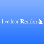 ドワンゴが「livedoor Reader」を譲り受け、サービス存続へ