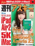 週刊アスキー11/4号 No1001(10月21日発売)