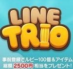 LINEのブラウンが探偵として登場『LINE トリオ』事前登録開始