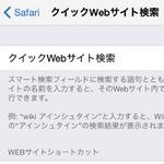 iPhoneのSafariでサイト内検索ができる 『クイック検索』を使ってみよう