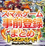 今週のスマホゲーム事前登録まとめ(7月12日~7月18日更新分)