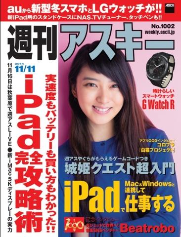 週刊アスキー11/11号 No1002(10月28日発売)