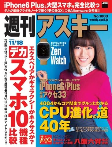 週刊アスキー11/18号 No1003(11月4日発売)
