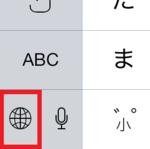 iPhoneの音声入力をオフにしてキーボード入力を快適に!