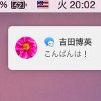 iPhoneが手元になくても大丈夫!Macでメッセージを送受信してみよう