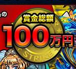 モンスト:『ヒッパレパレ選手権』開催 パフォーマンス動画の投稿で総額100万円ゲット!