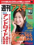 週刊アスキー12/2号 No1005(11月18日発売)