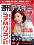 週刊アスキー12/9号 No1006(11月25日発売)