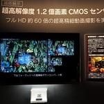 驚異の1.2億画素(13280×9184ドット)CMOS!Inter BEE 2014