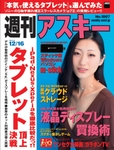 週刊アスキー12/16号 No1007(12月2日発売)