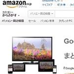 Amazonセール速報:思わず二度見 Chromecast同時購入でWiFiルーターが469円に