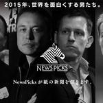 """経済ニュースメディアアプリ""""NewsPicks""""が紙の新聞を発刊 抽選で100名に無料配達"""