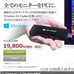 2万円以下の超激安スティックPCが5分で売り切れ!12月8日に再入荷!
