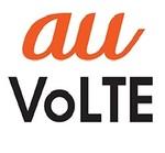 au VoLTEサービスを12月12日から提供開始