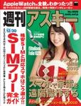 週刊アスキー12/30号 No1009(12月16日発売)