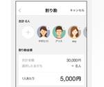「LINE Pay」が不正利用による損害補償制度を導入、限度額は基本10万円