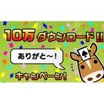 スマホ版『ソリティ馬』で『10万ダウンロード「ありがと~!」キャンペーン』開催中