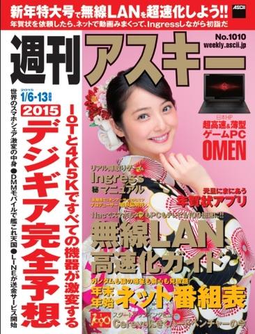 週刊アスキー1/6-13合併号 No1010(12月22日発売)