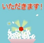 ビバ日本人!お米を茶碗に盛り付けるゲーム『ごはんよそって2』にハマる